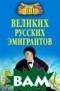 100 великих рус ских эмигрантов  Вячеслав Бонда ренко Эмигранта ми называют люд ей, вынужденных  покинуть родин у по политическ им, религиозным , экономическим