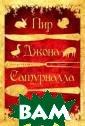 Пир Джона Сатур налла Лоуренс Н орфолк Первый з а двенадцать ле т роман от авто ра знаменитых и нтеллектуальны х бестселлеров  СЛОВАРЬ ЛАМПРИЕ РА, НОСОРОГ ДЛЯ