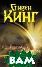 Под Куполом Сти вен Кинг 1120 с . Новый роман ` короля ужасов`  Стивена Кинга!  Новая история о  маленьком горо дке, который на стигла БОЛЬШАЯ  БЕДА. Однажды е