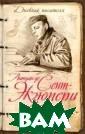 Можно верить в  людей… Записные  книжки хорошег о человека Анту ан де Сент-Экзю пери Предлагаем ая книга содерж ит в себе уника льные по своему  художественном