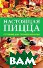 Настоящая пицца . Готовим, как  профессионалы!  А. В. Кривцова  Пицца — любимое  многими италья нское блюдо, к оторое приобрел о популярность  по всему миру и