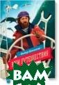 Мои путешествия  Федор Конюхов  Федор Конюхов —  известный росс ийский путешест венник, яхтсмен , альпинист и п олярник, он мно го раз отправля лся в путь, для