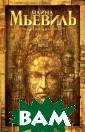Вокзал потерянн ых снов Мьевиль  Ч. Фантасмагор ический шедевр,  книга, которую  критики называ ли лучшим произ ведением в жанр е стимпанк со в ремен `Машины р