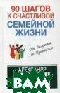 90 шагов к счас тливой семейной  жизни Свияш А.  90 шагов к сча стливой семейно й жизни ISBN:97 8-5-17-090010-7