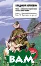 Жизнь и необыча йные приключени я солдата Ивана  Чонкина. Книга  1. Лицо неприк основенное. Кни га 2. Претенден т на престол Вл адимир Войнович  Чонкин жил, Чо