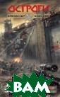 Атака зомби Але ксандр Шакилов  Москву вот-вот  уничтожат. Неве домый враг подч инил своей воле  армию зомби и  отправил на шту рм неприступной  Стены. Жизнь т
