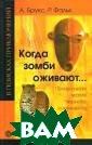 Когда зомби ожи вают... Призрач ная магия Черно го континента А . Брукс, Р. Фал ьк Африка, жарк ий Черный конти нент... Как мал о мы знаем о не м, каким далеки