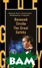 Великий Гэтсби  / The Great Gat sby Френсис Ско тт Фицджеральд  Чтение оригинал ьных произведен ий - простой и  действенный спо соб погрузиться  в языковую сре