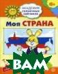 Моя страна. Раз вивающие задани я и игра для де тей 6-7 лет Анн а Ковалева Изда ние для занятий  с детьми 6-7 л ет даёт ребёнку  необходимые пр едставления о Р