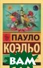 Алхимик Пауло К оэльо АЛХИМИК -  самый известны й роман бразиль ского писателя  Пауло Коэльо, л юбимая книга ми ллионов людей в о всем мире. В  юности люди не