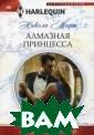 Алмазная принце сса Никола Марш  Ради спасения  семейной компан ии Руби Сиборн  готова на все:  даже пожертвова ть собственным  счастьем и выйт и замуж за враг