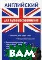 Английский для  путешественнико в Оганян Ж. Дан ный разговорник  организован по  тематическому  принципу и пред назначен для ро ссийских гражда н, с различными