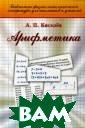 Арифметика. Уче бник А. П. Кисе лев В 2002 г. и сполняется 150  лет со дня рожд ения А.П.Киселё ва. Его первый  школьный учебни к по арифметике  вышел в 1884 г