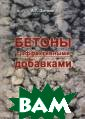 Бетоны с эффект ивными добавкам и А. Г. Зоткин  Рассматривается  применение суп ерпластификатор ов, минеральных  и воздухововле кающих добавок  в бетонах, прин
