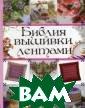 Библия вышивки  лентами Анастас ия Медведева Вы шивка лентами -  пожалуй, самый  красивый вид р укоделия. Этот  наглядный самоу читель поможет  вам освоить тех