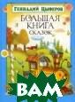 Большая книга с казок Цыферов Г .М. 239 с.<p>Ге рои сказок изве стного детского  писателя Генна дия Цыферова -  цыплёнок, ослик , слонёнок, мед вежонок, малень