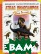 Большой иллюстр ированный атлас  динозавров Габ дуллин Р., Крас овский С. Больш ой иллюстрирова нный атлас дино завров <b>ISBN: 978-5-373-06239 -8 </b>