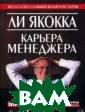 Карьера менедже ра (аудиокнига  MP3) Ли Якокка  Автобиография к рупнейшего мене джера в области  машиностроения  повествует о е го жизненном ус пехе, открывает
