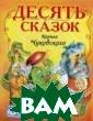 Десять сказок К орней Чуковский  В книгу вошли  стихотворные ск азки Корнея Ива новича Чуковско го, на которых  выросло не одно  поколение ребя тишек. <b>ISBN: