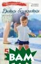 Детки без клетк и. 5 ступеней к  развитию самос тоятельности Е.  Филоненко Детк и без клетки. 5  ступеней к раз витию самостоят ельности ISBN:9 78-5-222-27303-