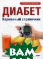 Диабет. Карманн ый справочник Л еонид Рудницкий  Вам поставили  диагноз `сахарн ый диабет`? Вра ч требует, чтоб ы вы срочно изм енили рацион и  сбросили вес? В