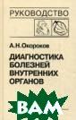 Диагностика бол езней внутренни х органов. Том  1. Диагностика  болезней органо в пищеварения А . Н. Окороков В  первом томе пр актического рук оводства для вр