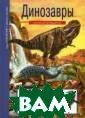 Динозавры С. С.  Панков Эта кни га откроет пере д тобой мир гро зных ящеров, на селявших нашу п ланету миллионы  лет назад. Дос тупная и занима тельная информа