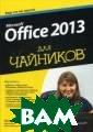 Microsoft Offic e 2013 для чайн иков Уоллес Вон г Освойте офисн ые приложения,  и ваша производ ительность возр астет на порядо к. Это дружеств енное руководст