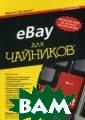 eBay для чайник ов Марша Кольер  Хотите соверша ть выгодные пок упки на eBay? П рофессиональный  пользователь e Bay расскажет в ам, как это дел ается. eBay — м