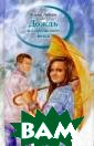 Дождь из прошло го века Елена Г абова В книгу з амечательной ро ссийской писате льницы Елены Га бовой вошли три  повести: `Моск ва слезам верит `, `В ожидании