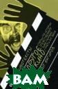 Другое кино. Ст атья по истории  отечественного  кино первой тр ети ХХ века Раш ит Янгиров Сбор ник включает ст атьи известного  историка отече ственного кино