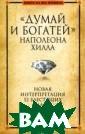 `Думай и богате й` Наполеона Хи лла Карен Маккр еди Данная книг а призвана помо чь разобраться  в идеях Наполео на Хилла. Она н и в коем случае  не служит заме