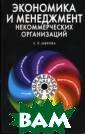 Экономика и мен еджмент некомме рческих организ аций Шекова Е.Л . 192 стр. Учеб ник