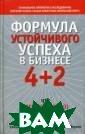 Формула устойчи вого успеха в б изнесе 4 + 2 /  The 4+2 Formula  for Sustained  Business Succes s У. Джойс, Н.  Нория, Б. Робер сон 304 стр. Вз явшись управлят