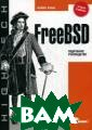 FreeBSD. Подроб
