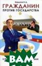 Гражданин проти в государства в  Европейском су де по правам че ловека В. Д. Бо рдунов В издани и кратко характ еризуется Европ ейская конвенци я о защите прав