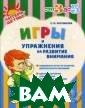 Игры и упражнен ия на развитие  внимания Е. М.  Рахманова В кни ге представлены  подвижные на р азвитие двигате льного внимания , цветные карти нки для развити