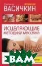 Исцеляющие мето дики массажа. К омплексный подх од Владимир Вас ичкин В книге п одробно излагаю тся приемы и пр инципы сегмента рного массажа,  даны рекомендац