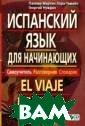 Испанский язык  для начинающих.  Самоучитель. Р азговорник. Сло варик / El viaj e de elena (+ C D-ROM) Палома М артин Лора-Тама йо, Георгий Нуж дин Книга предс