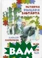 История рыцаря  Эльтарта, или С казки Синего ле са Алексей Олей ников   За леса ми, за долами,  за высокими гор ами есть Синий  лес. Там растут  ивобабы и доду