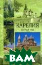 Край солнца и л егенд Супруненк о Ю.П. Байкал —  один из самых  прославленных с имволов России!  А также обширн ый регион, вклю чающий Прибайка лье с Иркутской