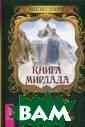 Книга Мирдада.  Необыкновенная  история монасты ря, который ког да-то назывался  Ковчегом Михаи л Наими Это заг адочное и мисти ческое произвед ение принадлежи