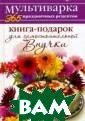 Книга-подарок д ля самостоятель ной Внучки Гавр илова А.С. Кули нарные рецепты
