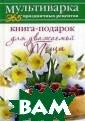 Книга-подарок д ля уважаемой Тё щи Гаврилова А. С. <br />Кулина рные рецепты<br  />