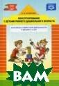 Конструирование  с детьми ранне го дошкольного  возраста. Консп екты совместной  деятельности с  детьми 3-4 лет . Учебное пособ ие О. Э. Литвин ова Игры детей