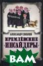 Кремлевские