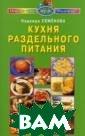 Кухня раздельно го питания Семе нова Н. 256 стр . Эта книга - в  которой желани е вкусно поесть  соединено с за конами Природы,  определяющими  работу желудочн