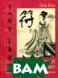 Курс лекций Сес тры Фу, или Тай ная Женская Док трина Лин Бао К итайская даосск ая монахиня Лин  Бао из монасты ря, расположенн ого в живописны х горах Уданшан