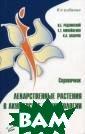 Лекарственные р астения в акуше рстве и гинекол огии. Справочни к. 6-е издание  Радзинский В.Е. , Михайленко Е. Т., Захаров К.А . 320 стр. В сп равочнике, неод