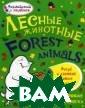 Лесные животные  Ванагель Т.Е.  Рисуй и узнавай  новые слова!